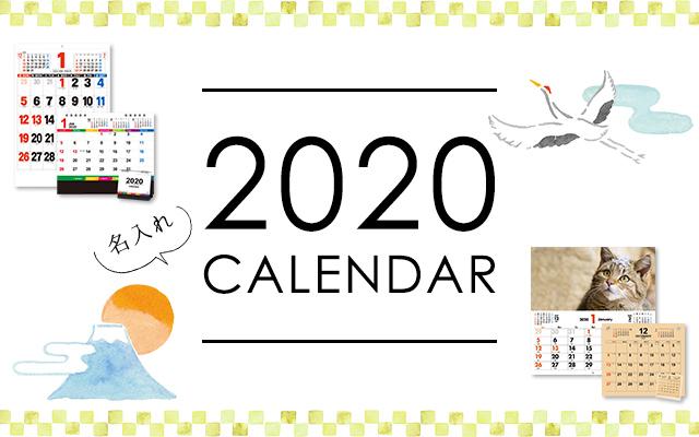 2020年 名入れカレンダーランキングTOP100