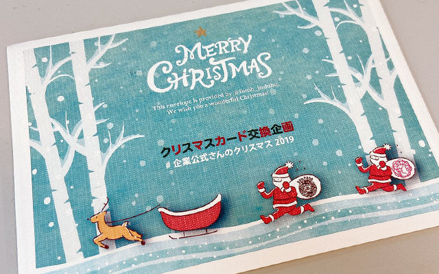 【Twitter企画】#企業公式さんのクリスマス2019